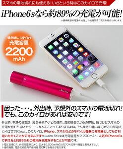 e-KairoStick(イーカイロスティック)スマホの電池切れにも使える