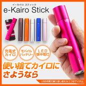 e-KairoStick(イーカイロスティック)使い捨てカイロにさようなら