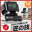 アップルウォッチ 充電 スタンド Apple Watch Stand 38mm 42mm 時計置き 充電器 充電台 クレードル ドック 送料無料