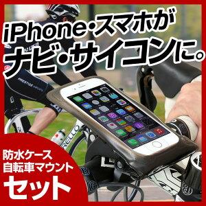 スマホ iPhone 自転車 防水ケース バイク ホルダー マウント スマートフォン 防水 自…