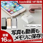 【5%クーポン付】 SALE 【送料無料】iPhone usbメモリ 16GB バックアップ コネクタ 搭載 アイフォン 連絡先 写真 動画 コピー パソコン 転送 メモリへ直接 写真 動画保存OK! iPhone7 外部メモリ 外部メモリ iPhoneXs iPhoneXs iPhoneXR