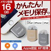 iPhoneiPadiPod専用外部メモリOTGケーブル付き16GB
