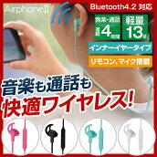 ワイヤレススイヤホンAirPhone2エアフォン