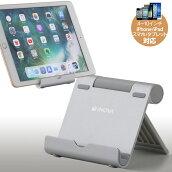 タブレットスタンドスマホスタンドiPadタブレットスタンドアルミ製折りたたみ式角度自由調整可能卓上アルミiPadminiiPhone7iPhone88plusiPad9.72017