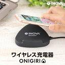 Qi対応 軽量 小型 ワイヤレス充電器 iPhoneXs i