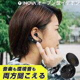 earFit Novi オープン型TWSイヤホン 両耳 高音質 長時間 ブルートゥース Bluetooth 5.0 通話 充電 イノバ INOVA 片耳 android スマホ イヤホンマイク パソコン マイク付き マイク アイフォン iphone 運動 スポーツ 付けたまま 環境音