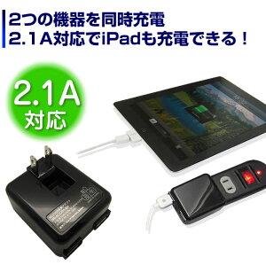 2.1A対応USB2ポートACアダプタ充電器iphoneipodスマートフォン