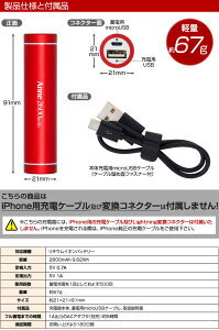 ミニスティックバッテリー2600mAh