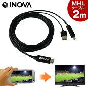 【MHL対応スマートフォンの画面を、HDMI端子のあるテレビに映せる!】MHLケーブルHDMI変換アダプタMicroUSBtoHDMIスマホタブレット入力microUSBオス-出力HDMIタイプAオス【レビューを書いてメール便送料無料】【メール便専用】