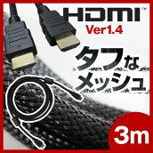HDMI�����֥�3MVer.1.4�б�3R-HDMI03AA-BK