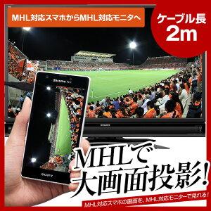 【MHL対応スマートフォンの画面を、MHL対応テレビ・モニタに映せる!】MHLケーブル2mスマホタブレット【入力microUSBオス-出力HDMIタイプAオス】【レビューを書いてメール便送料無料】【メール便専用】