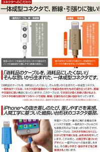 apple認証ライトニングケーブルアイフォン6