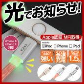 LEDライト搭載光るiPhone充電ケーブルlightningusbケーブル