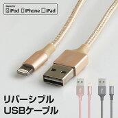 リバーシブルiPhone充電ケーブルlightningケーブル