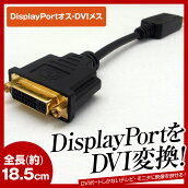 �ڥ�ӥ塼��񤤤ƥ᡼��������̵����displayporttodvi�Ѵ������ץ��ǥ����ץ쥤�ݡ���DVI�Ѵ������֥�DisplayPortDVI�Ѵ������ץ�DisplayPort�ǥ����ץ쥤�ݡ���(����)→DVI(�᥹)�Ѵ������ץ����ڥ᡼�������ѡ�