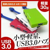 USBハブ4ポートUSB3.0対応かわいいバスパワー【レビューを書いてメール便送料無料】【メール便専用】