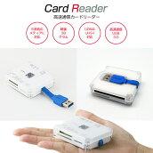 【レビュー記入で送料無料】マルチカードリーダーライターUSB3.0SDカード【SDHC、SDXC】microSDコンパクトフラッシュメモリースティック対応UHS-I/UDMA対応【メール便専用】