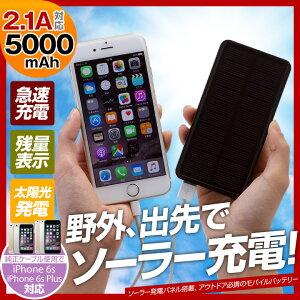 スマホ iPhone ソーラー充電器 大容量 5000mAh 充電器 スマートフォン 防災グッ…