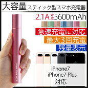 モバイルバッテリーiPhoneスマホ送料無料充電器