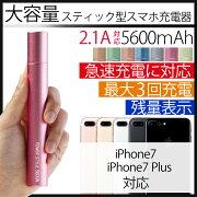 モバイル バッテリー アイフォン スマート アンドロイド タブレット