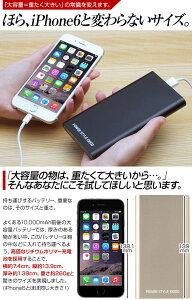 モバイルバッテリー大容量10000mAhスマートフォン充電器スマホ携帯充電器スマホバッテリー【純正ケーブル使用でアイフォンiPhone6iPhone6PlusiPhone5siPhone5ciPhone5対応】