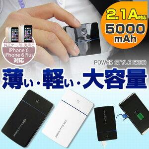 スマホ/スマートフォン 薄型 充電器 大容量 モバイルバッテリー 5000mAh 充電器 モバイル充電器 携帯充電器 モバイル バッテリー スマホ アイパッド コンパクト 充電 アイフォン5s アイフォン5c アイフォン5 【レビュー記入で送料無料】