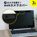 【3個セット】 WEBカメラ カバー ウェブカメラ プライバ