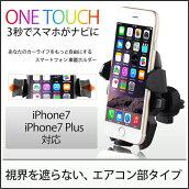 エアコン送風口簡単取付スマートフォンスマホ車載ホルダーiPhone7iPhone7PlusiPhone6siPhoneSEスマホホルダーiPhoneスマートフォンアイフォン車載ホルダーiPhone車載スタンドスマホスタンド車載ホルダーカーマウント