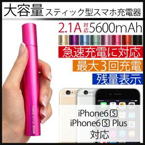 【送料無料】モバイルバッテリー 5600mAh iPhone スマホ 充電器 急速充電 残量表…