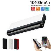 モバイルバッテリー大容量iPhoneスマホ携帯充電器送料無料