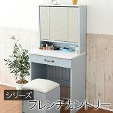 三面鏡ドレッサー&スツール幅60フレンチカントリー家具フレンチスタイルブルー&ホワイト鏡台jk-
