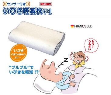 【プレミアムクーポン配布中】いびき軽減枕【フランスベッド】  送料無料  【interior枕】【ne】