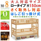 【ポイント最大35倍★】2段ベッド ひのき無垢材 日本製 桧 檜 天然100% ロータイプ 高さ150cm 二段ベッド【OK】