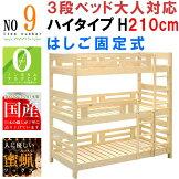 【日本製】自然塗料で子供に優しい木製三段ベッド蜜ろう仕上げ【健康家具】【国産】【レビュー割引3%off(振込ならさらに3%off)★re3】