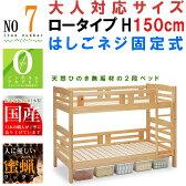 【ポイント最大35倍★】2段ベッド 【日本製】ひのき 桧 檜 超ロータイプ 2段ベッド すのこベッド高さ150cm はしご固定ネジ式 二段ベット 2段ベット コンパクト