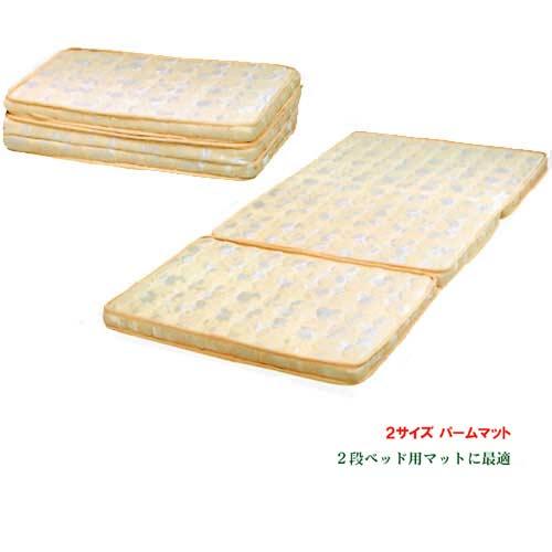 三つ折 三つ折れマット 2段ベット用にも パームマット 2サイズ選択可能です 幅90〜97cm 奥行1...