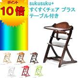 【ポイント最大36倍+5倍】sukusuku+すくすくチェアプラステーブル付き【さらに表示価格より5%off】ベビーチェアーda-en-tgベビーチェアーベビーチェア送料無料