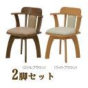 椅子【2脚セット】買い替えに最適 回転チェアダイニングチェアmal-moris(mal-) GMK- ...