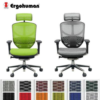 【新モデル】[ErgohumanPro]エルゴヒューマンプロ(EHP-HAM)ハイブリッドレバー搭載【肘付】【アルミベースヘッドレスト付】高機能メッシュバックチェア【送料無料】【smtb-TK】【振込ならさらに3%off】