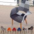 椅子 オーガニックチェア 1脚  チャールズ・イームズ オーガニックチェア ダイニングチェア 厚手の生地仕様 デザイナーズチェアー【CPX】 【リプロダクト】【t-h】 【特】【クーポン除外品】