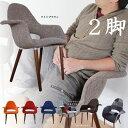 オーガニックチェア 2脚セット チャールズ・イームズ チェア デザインセンスの光る椅子 厚手の生地仕様 ダイニングチェア デザイナーズチェアー【リプロダクト】 送料無料 【あす楽対応】