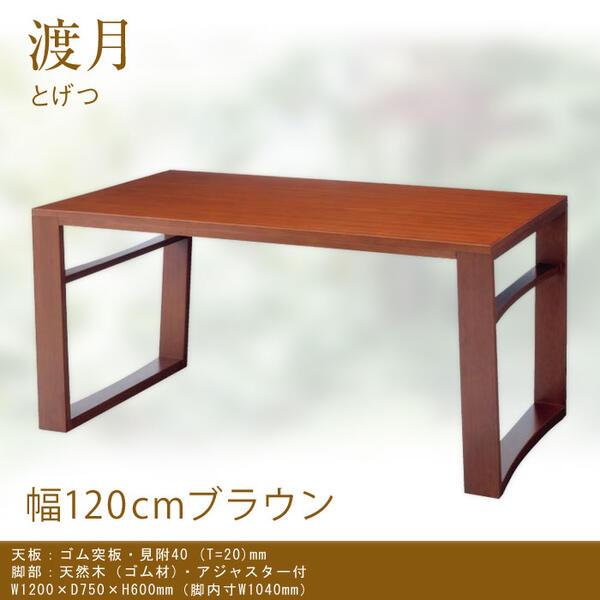 渡月 幅120cm 畳用机 テーブル とげつ 送料無料:クレセント(輸入家具&雑貨)