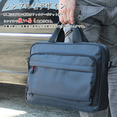 2WAY!リクルートメンズビジネスバッグ面接、就職活動、ビジネスに活用出来るリクルートym55620