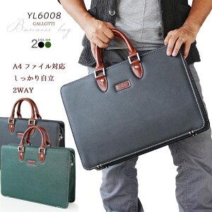 メンズビジネスバッグ ツートン ミズシボ デザイン ブリーフ ビジネス ファイル
