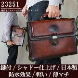 ビジネスバッグシャドー仕上げ日本製メンズ鞄カバンブリーフケース薄いマチスリムタイプ鍵付きビジネスバック