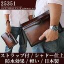 セカンドバッグ クラッチバッグ アンティーク仕上げ シャドー仕上げ 日本製 ハンドバッグ メンズ 鞄 カバン 軽量 セカンドバッグ クラッチバッグ ストラップ付き【あす楽対応】【送料無料】