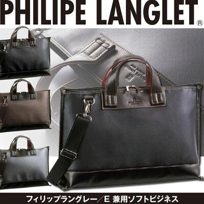 ブリーフケースポリカーボネイト系湿式合皮日本製豊岡の鞄A4ファイルビジネスバッグフィリップラングレー営業鞄かばんカバン