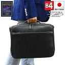 ブリーフケース ビジネスバッグ 日本製 豊岡製鞄 B4書類対...