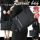 ビジネスバッグ A4の入る!リクルート レディース ビジネスバッグ 面接、就職活動、リクルート【あす楽対応】 送料無料 5423 5425 54271201mbu50【PR1】【t-h】