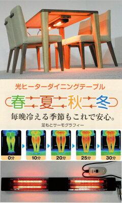 ポカポカダイニングテーブルセット4点セット120サイズヒーター付き4本脚【送料無料】ダイニングセット食卓セットベンチ【PR2】